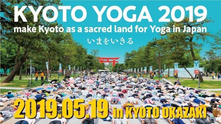 「KYOTO YOGA 2019」開催|平安神宮で素敵なヨガ体験