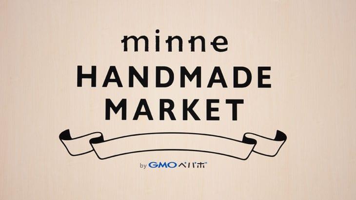 minne HANDMADE MARKETに行ってきた!手作り作品の暖かみを実感