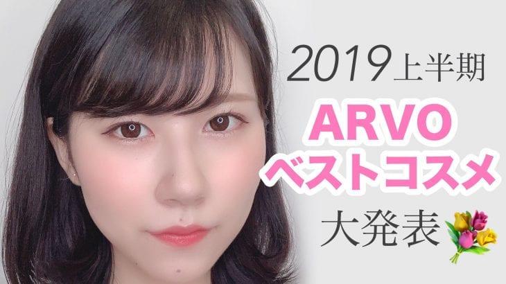 2019年上半期ARVOベストコスメ発表!優秀プチプラコスメが豊富