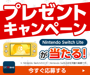 bitWaveプレゼントキャンペーン Nintendo Switch Liteが当たる!