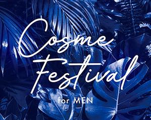 【ロフト】コスメフェスティバルfor MEN2020が開催!