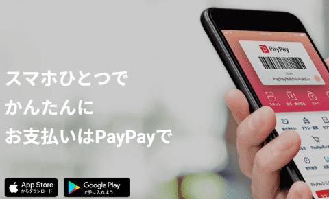 働く女性におすすめの決済アプリ第1位「PayPay」