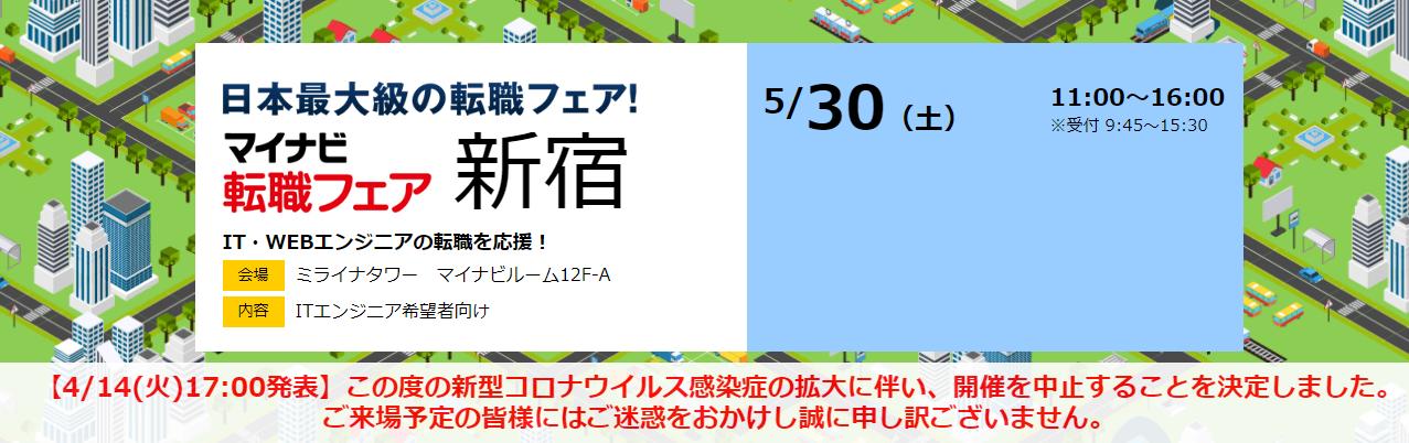 マイナビ転職フェア(新宿)中止