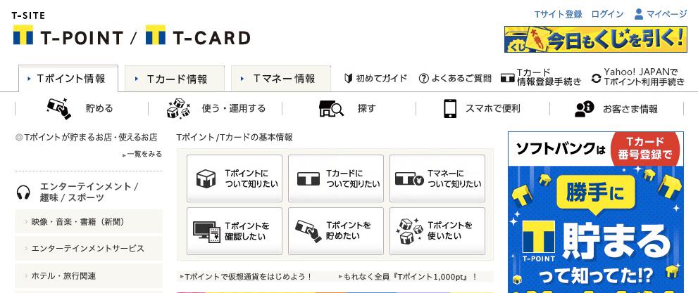 おすすめの最新ポイントカード「Tポイントカード」