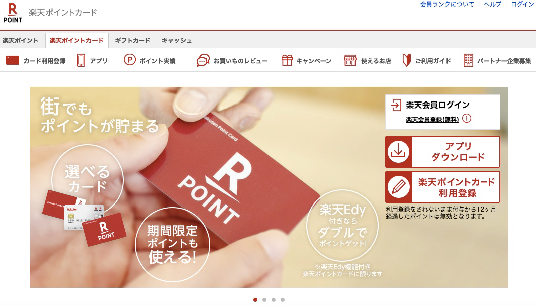 おすすめの最新ポイントカード「楽天ポイントカード」
