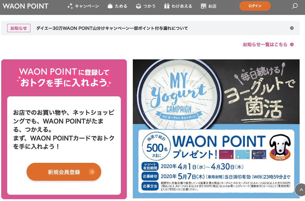 おすすめの最新ポイントカード「WAON POINT カード」