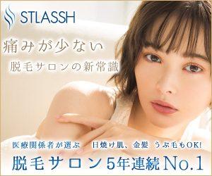 脱毛サロンストラッシュ STLASSH 脱毛サロン5年連続No.1