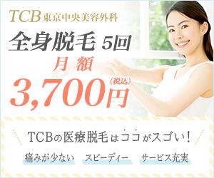 TCB東京中央美容外科 全身医療脱毛 5回 月々3,700円