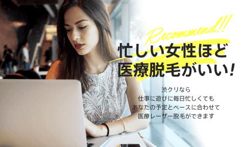 渋谷美容外科クリニックが選ばれる理由の説明