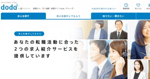 日本最大級の紹介実績を誇る「dodaエージェントサービス」