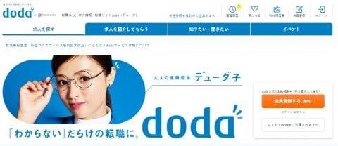 転職サイト「doda」とは