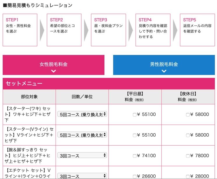 渋谷美容外科見積もりシミレーション