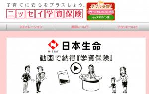 マザーズセレクション大賞の日本生命「ニッセイ学資保険」