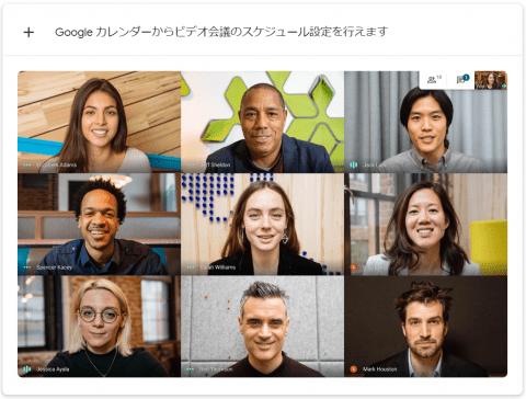 Google Meet|Googleサービスと繋ぎやすい