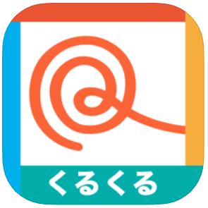 問題数No.1!「お受験くるくる アプリで知育幼児教室」