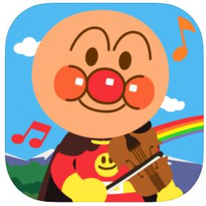 知育音楽アプリ「うたって!おどって!アンパンマン」