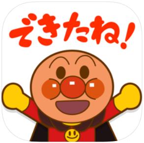 人気知育アプリ「やったね!できたね!アンパンマン」