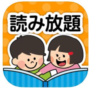 360冊以上、「絵本が読み放題!知育アプリPIBO」
