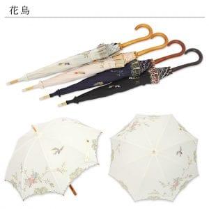 シノワズリーモダン 女優日傘 優雅刺繍 かわず張り長日傘 花鳥