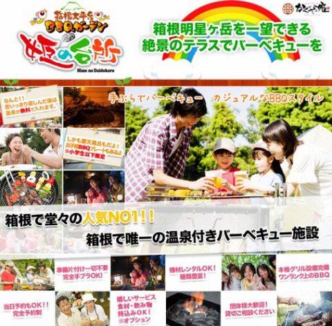 箱根大平台BBQガーデン 姫の台所