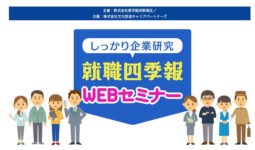 ブンナビ!就職四季報WEBセミナー