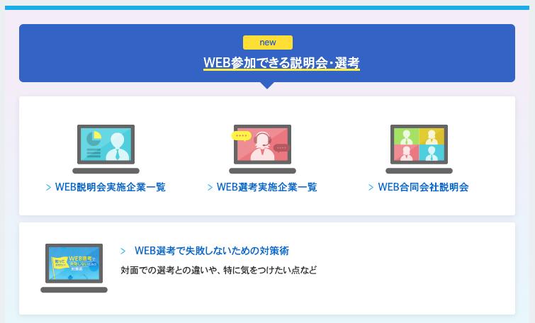 マイナビ WEB参加できる説明会・選考