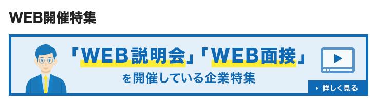 リクナビ WEB説明会・WEB面接特集