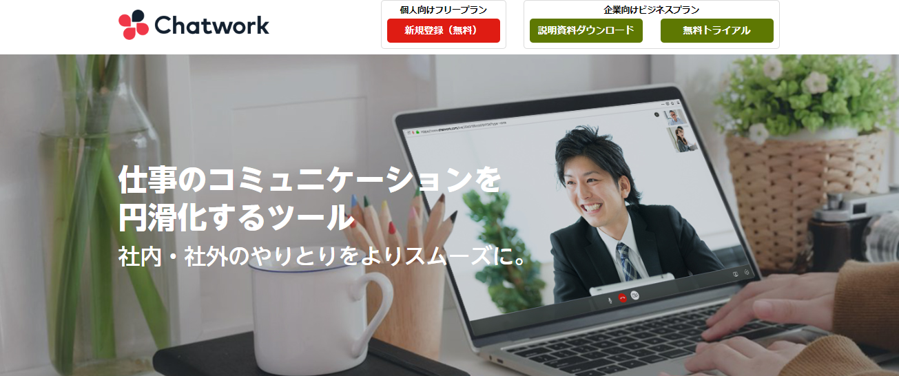 Chatwork width=