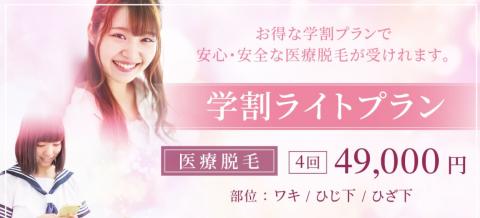 新宿美容外科クリニックの割引キャンペーン
