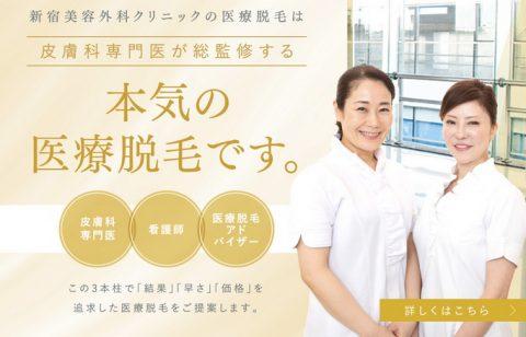 新宿美容外科クリニック 特徴