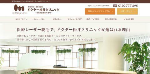 ドクター松井クリニック特徴