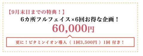 赤坂クリニック キャンペーン