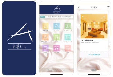 赤坂クリニック公式アプリ