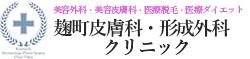 麹町皮ふ科・形成外科クリニック ロゴ