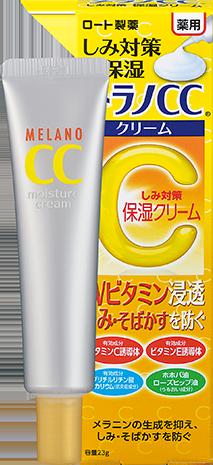 ロート製薬「メンソレータム メラノCC 薬用しみ集中対策液」