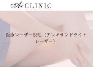 医療脱毛 AiCLINIC