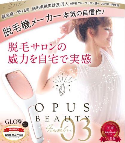 opus-beauty