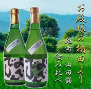 7位:徳島県佐那河内村 銘酒おでんでん(山田錦1本・雄町1本)