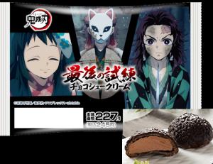 「鬼滅の刃」 最後の試練チョコシュークリーム