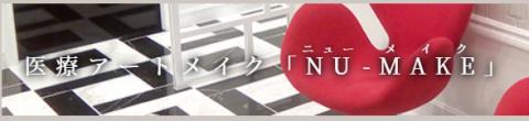 アヴェニュークリニック NU-MAKE