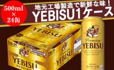 4位:宮城県名取市 地元名取生産ヱビスビール500ml×24本