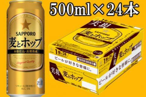 6位:宮城県名取市 地元名取生産麦とホップ500ml×24本