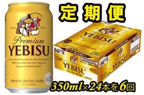 7位:宮城県名取市 ヱビスビール定期便仙台工場産350ml×24本入を6回お届け