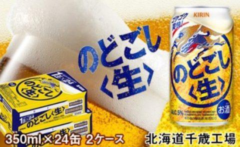 11位:北海道千歳市 キリンのどごし<生>北海道千歳工場産350ml (24本)×2ケース