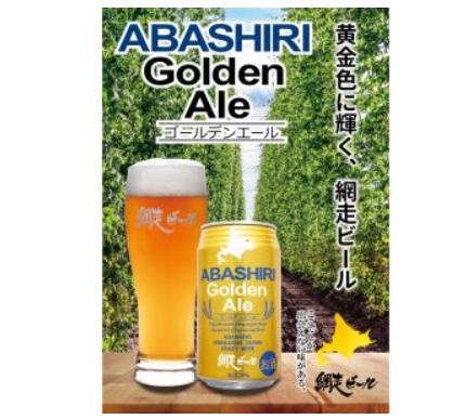 12位:北海道網走市 ABASHIRI Golden Ale缶24本セット