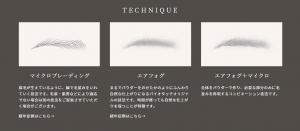 眉アートメイクテクニック