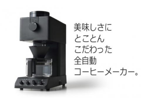 2位:新潟県燕市 全自動コーヒーメーカー 3カップ