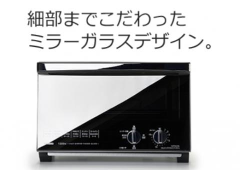 5位:新潟県燕市 ミラーガラスオーブントースター