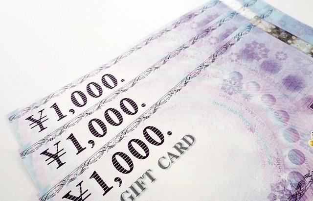 【2020年】ふるさと納税「ギフト券」おすすめランキング15選