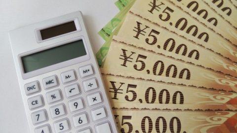 ふるさと納税のギフト券の選び方